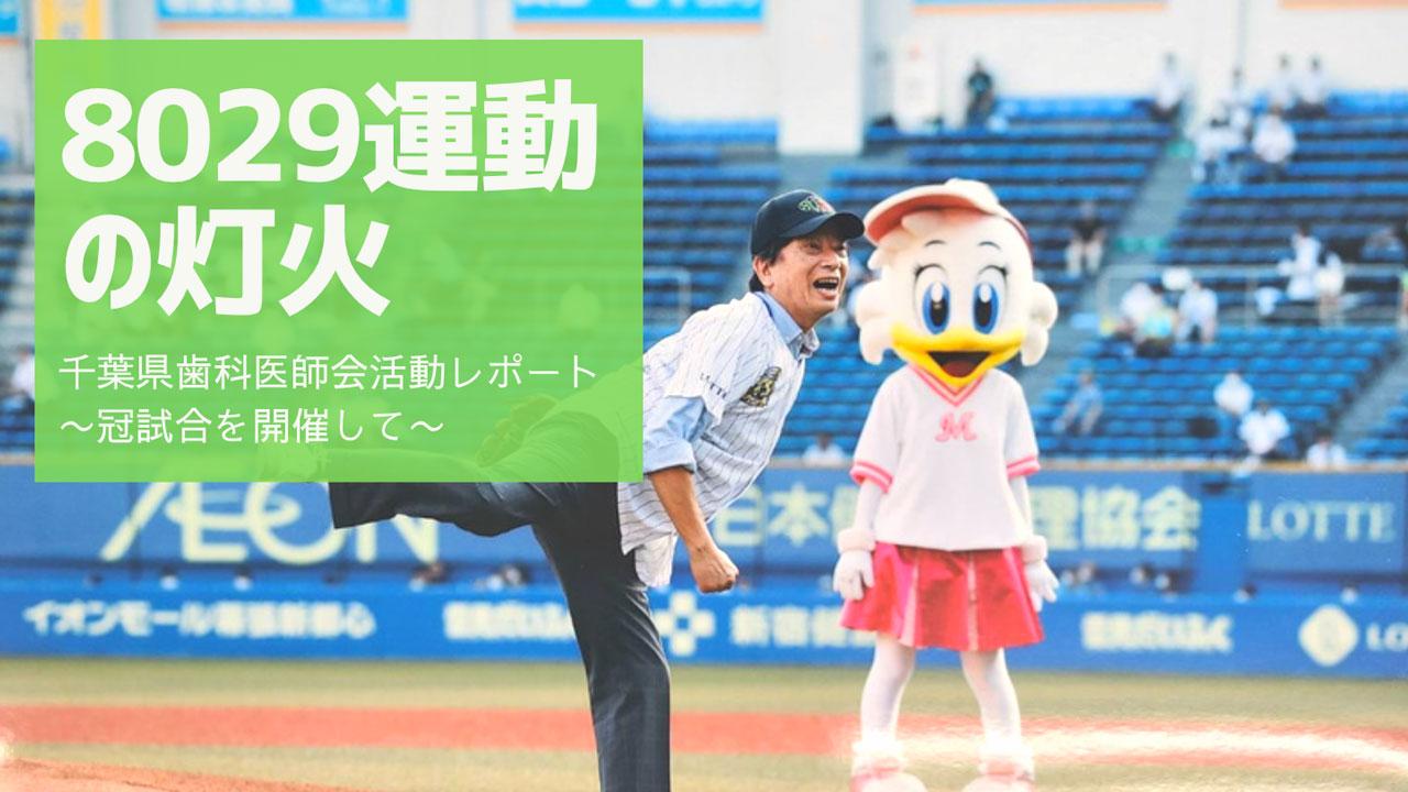 『8029運動』の灯火 千葉県歯科医師会 前編の画像です