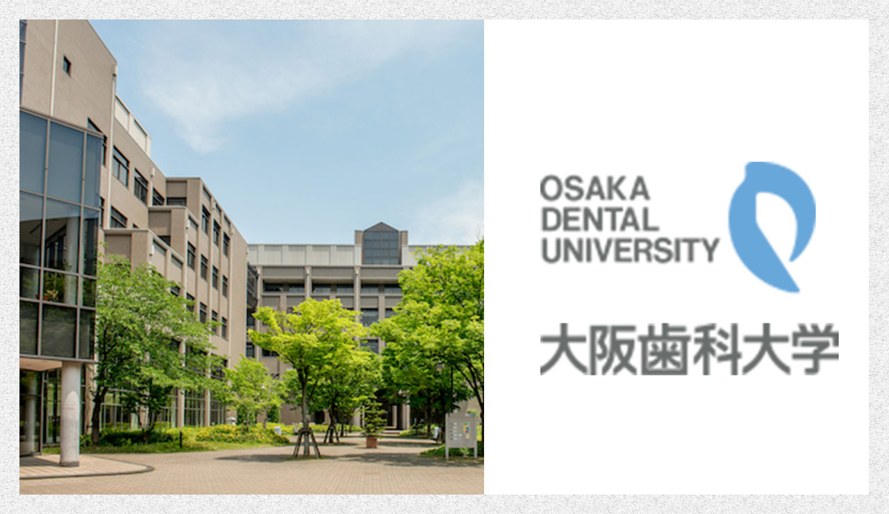 日本の歯学部って面白い!「世界志向で未来志向」大阪歯科大学の画像です