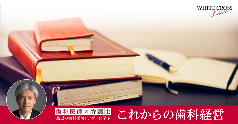 【ライブ配信迫る!】小畑真先生ライブセミナー『歯科医師×弁護士が指南』予告編