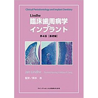 Lindhe臨床歯周病学とインプラント (基礎編)