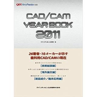 別冊 CAD/CAM YEAR BOOK 2011 (QDT Art & Practice 別冊) クインテッセンス出版の画像です
