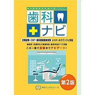 歯科医師国家試験対策テキスト 歯科ナビ 第2版 (東京メディカルスクール)の画像です