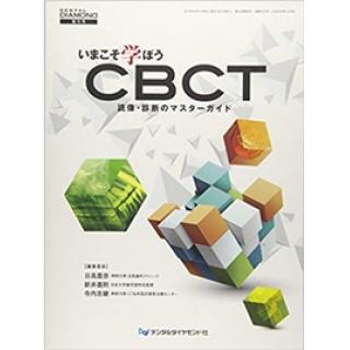 いまこそ学ぼうCBCT―読像・診断のマスターガイド の画像です