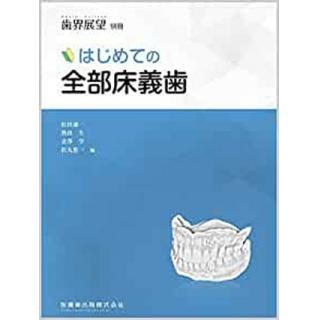 歯界展望 別冊 はじめての全部床義歯の画像です