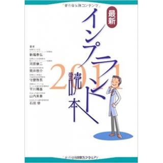 最新インプラント読本〈2011〉の画像です