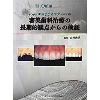 デンタルエステティック パートVII 審美歯科治療の長期的観点からの検証 (別冊 ザ・クインテッセンス)