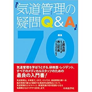 気道管理の疑問Q&Aの画像です