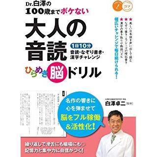 Dr.白澤の100歳までボケない 大人の音読ひらめき脳ドリル 1日10分 音読・なぞり書き・漢字チャレンジの画像です