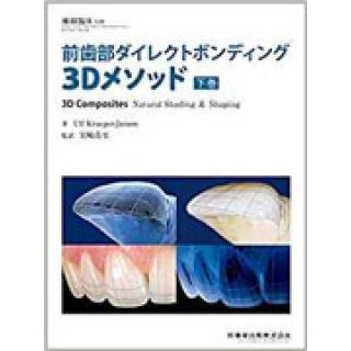 補綴臨床 別冊 前歯部ダイレクトボンディング3Dメソッド 下巻の画像です
