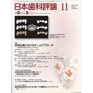 日本歯科評論 2010月11号  歯髄・象牙質感覚および口腔感覚の脳における情報処理