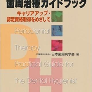 歯周治療ガイドブックの画像です