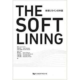 THE SOFT LINING 軟質リラインの本質の画像です