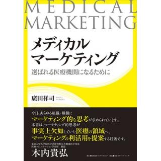 メディカルマーケティング 選ばれる医療機関になるために の画像です