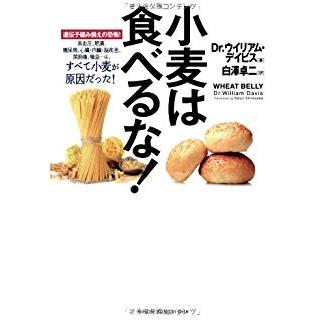 小麦は食べるな!の画像です