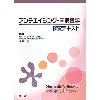アンチエイジング・未病医学検査テキスト