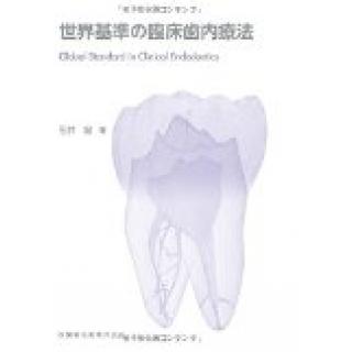世界基準の臨床歯内療法