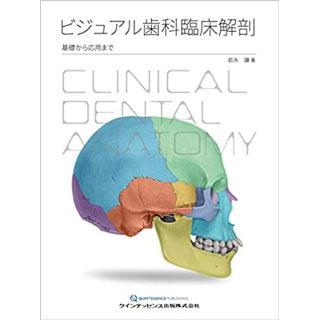 ビジュアル歯科臨床解剖の画像です