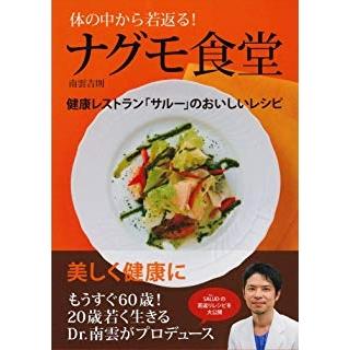 体の中から若返る! ナグモ食堂―健康レストラン「サルー」のおいしいレシピ