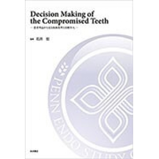 Decision Making of the Compromised Teeth ―患者利益から見る抜歯基準と治療介入―