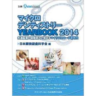 マイクロデンティストリー YEARBOOK2014の画像です