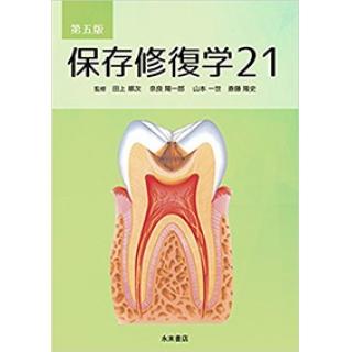 保存修復学21(第5版)