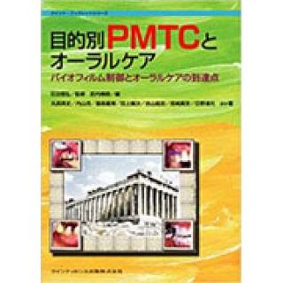 目的別PMTCとオーラルケア―バイオフィルム制御とオーラルケアの到達点 (クイント・ブックレットシリーズ) の画像です