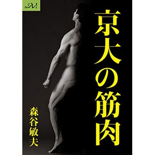京大の筋肉の画像です