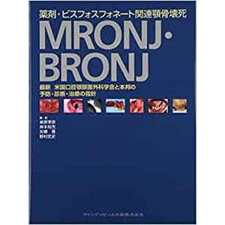 薬剤・ビスフォスフォネート関連顎骨壊死 MRONJ・BRONJ の画像です
