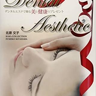 Dental Aesthetic―エムズ・バージョンアップテキスト デンタルエステで贈る美と健康のプレゼント (エムズバージョンアップテキスト)の画像です