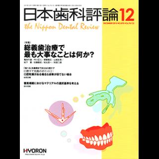 """日本歯科評論 / 2015年12月号 """"患者に受け入れられる総義歯"""" を文献から考察する"""