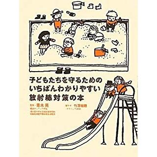 子どもたちを守るためのいちばんわかりやすい放射線対策の本