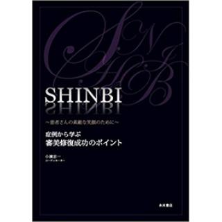 SHINBI 症例から学ぶ審美修復成功のポイントの画像です
