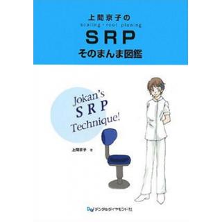上間京子の SRPそのまんま図鑑の画像です