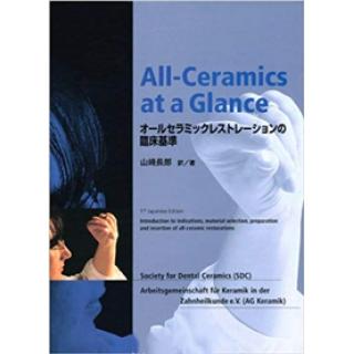All-Ceramics at a Glanceオールセラミックレストレーションの臨床基準の画像です