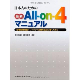 日本人のための最新All-on-4マニュアル全顎即時荷重インプラント治療を成功に導くためにの画像です