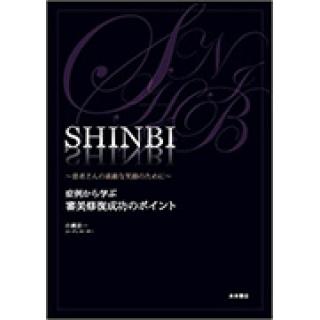 SHINBI 〜患者さんの素敵な笑顔のために〜の画像です