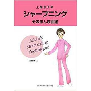 上間京子のシャープニングそのまんま図鑑の画像です