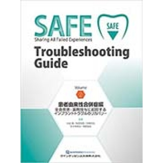 SAFE Troubleshooting Guide Volume 2 患者由来性合併症編の画像です