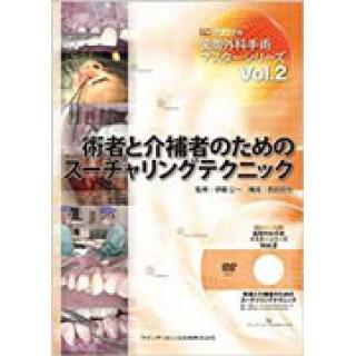 術者と介補者のためのスーチャリングテクニック (歯周外科手術マスターシリーズ Vol.2)の画像です