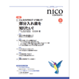 nico 2015年5月号の画像です