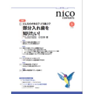 nico 2015年5月号