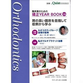 『ザ・クインテッセンス別冊』 臨床家のための矯正YEAR BOOK 2008 (別冊the Quintessence)の画像です