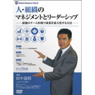 DVD マネジメントとリーダーシップ