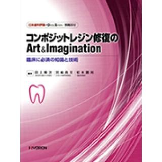 コンポジットレジン修復の Art & Imagination