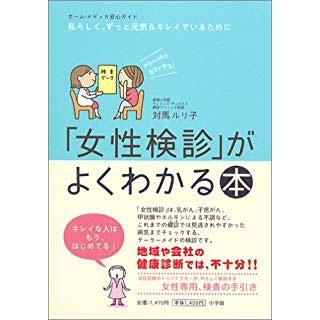 「女性検診」がよくわかる本 かわいい体は自分で守る!