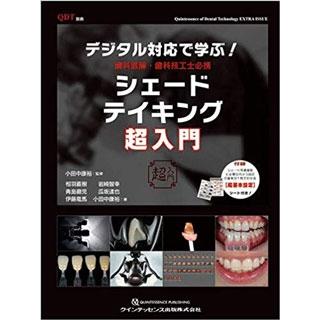 デジタル対応で学ぶ! 歯科医師・歯科技工士必携 シェードテイキング超入門 (別冊QDT) の画像です