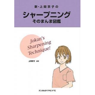 新・上間京子のシャープニングそのまんま図鑑
