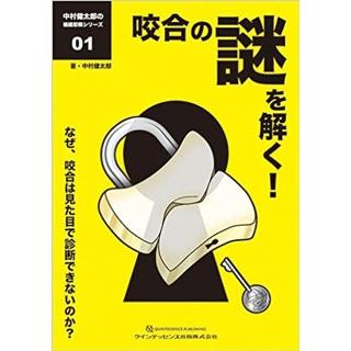 咬合の謎を解く! (中村健太郎の補綴即解シリーズ01)の画像です
