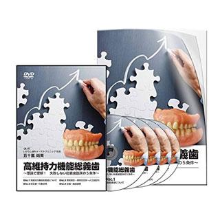 高維持力機能総義歯 ~理論で理解!失敗しない総義歯臨床の5条件~の画像です