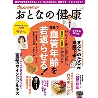 おとなの健康Vol.2